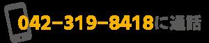 電話番号:042-319-8418に通話