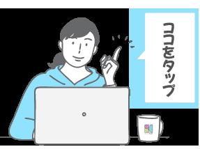 WEBで予約するボタン